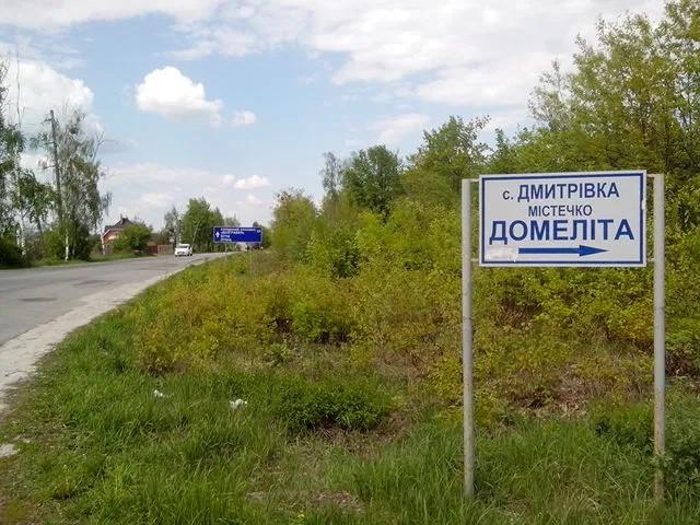 Земельна ділянка 20 соток Дмитрівка, містечко Домеліта