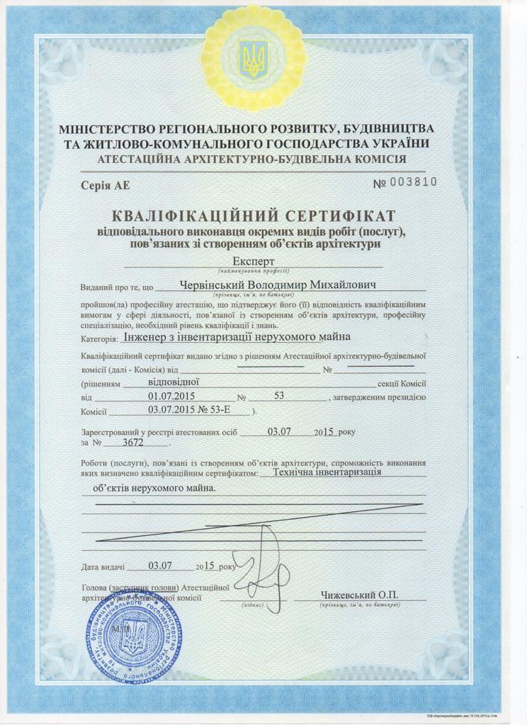 Кваліфікаційний сертифікат